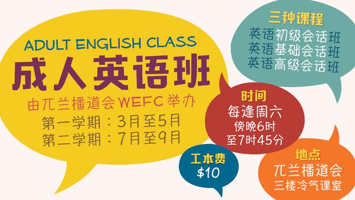 成人英文班 Adult English Class logo image