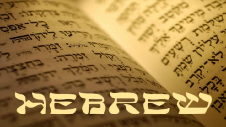 Hebrew School - Fall 2019 logo image