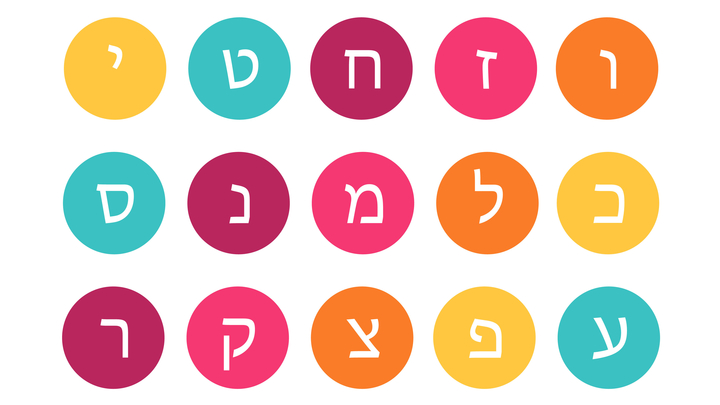 Hebrew Blast Off logo image