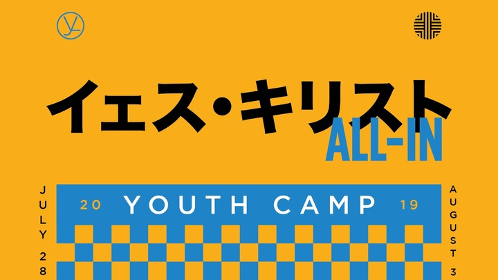 """YouthLife """"All In"""" Camp  logo image"""