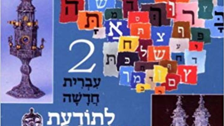 Hebrew 2 Fall 2019 logo image