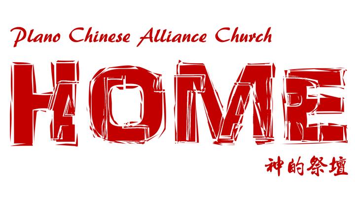 2019 PCAC Retreat logo image