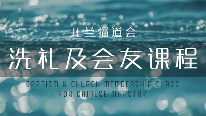 LTP: 洗礼及会友课程 logo image